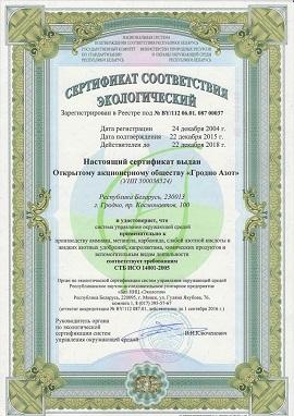 Сертификат соответствия экологический