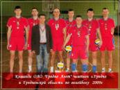 Чемпионы 2009 года
